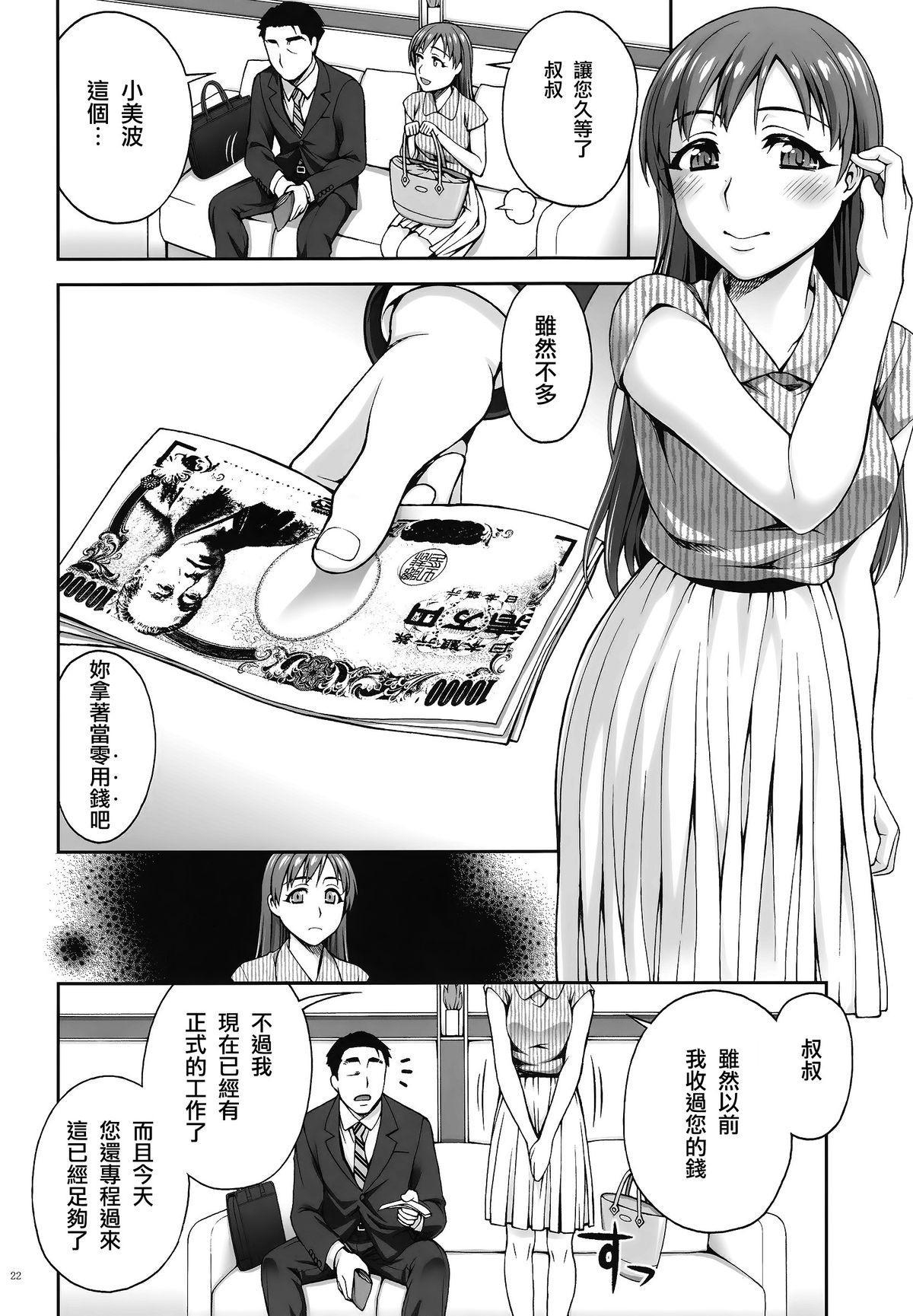 Kanojo no Sugao 20