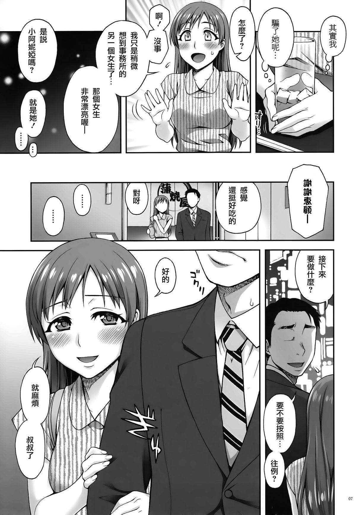 Kanojo no Sugao 5
