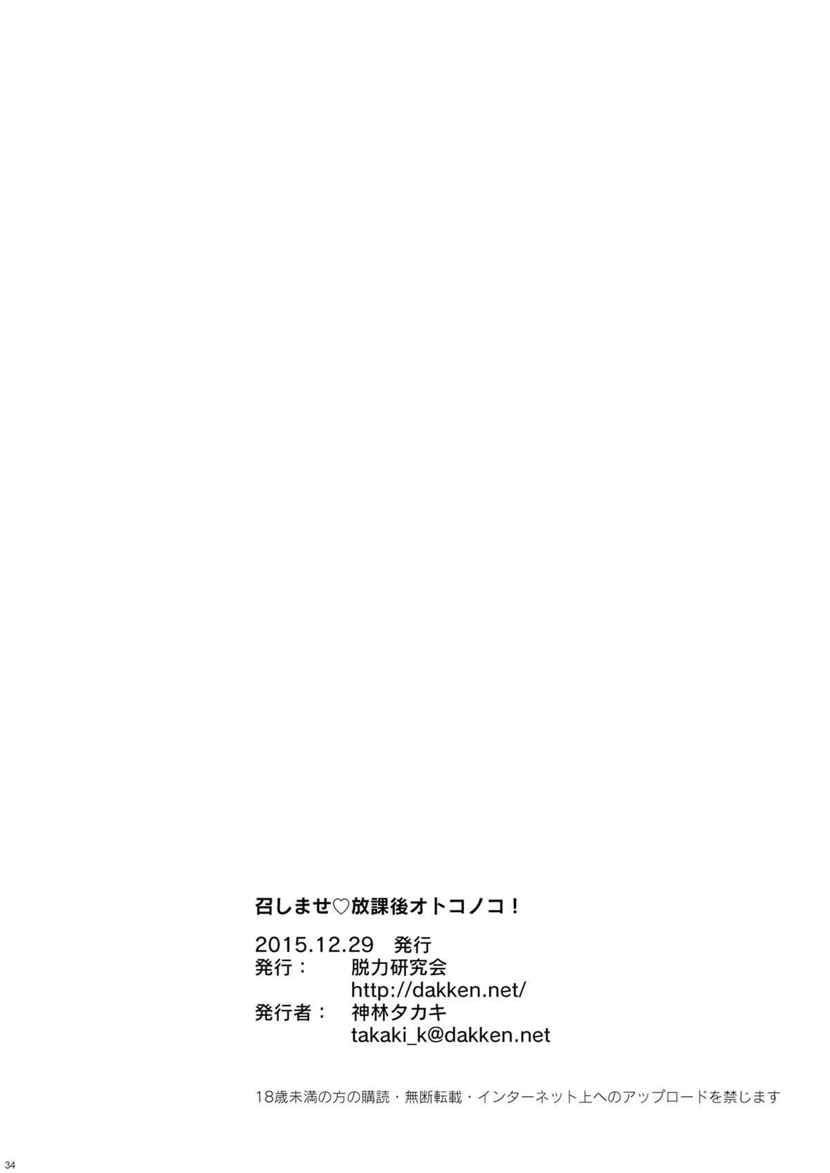 Meshimase Houkago Otokonoko! 31