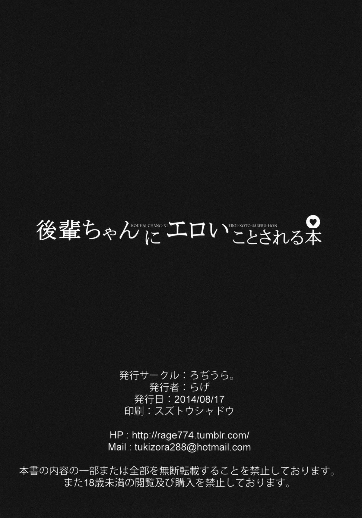 Kouhai-chan ni Eroi Koto sareru Hon 20