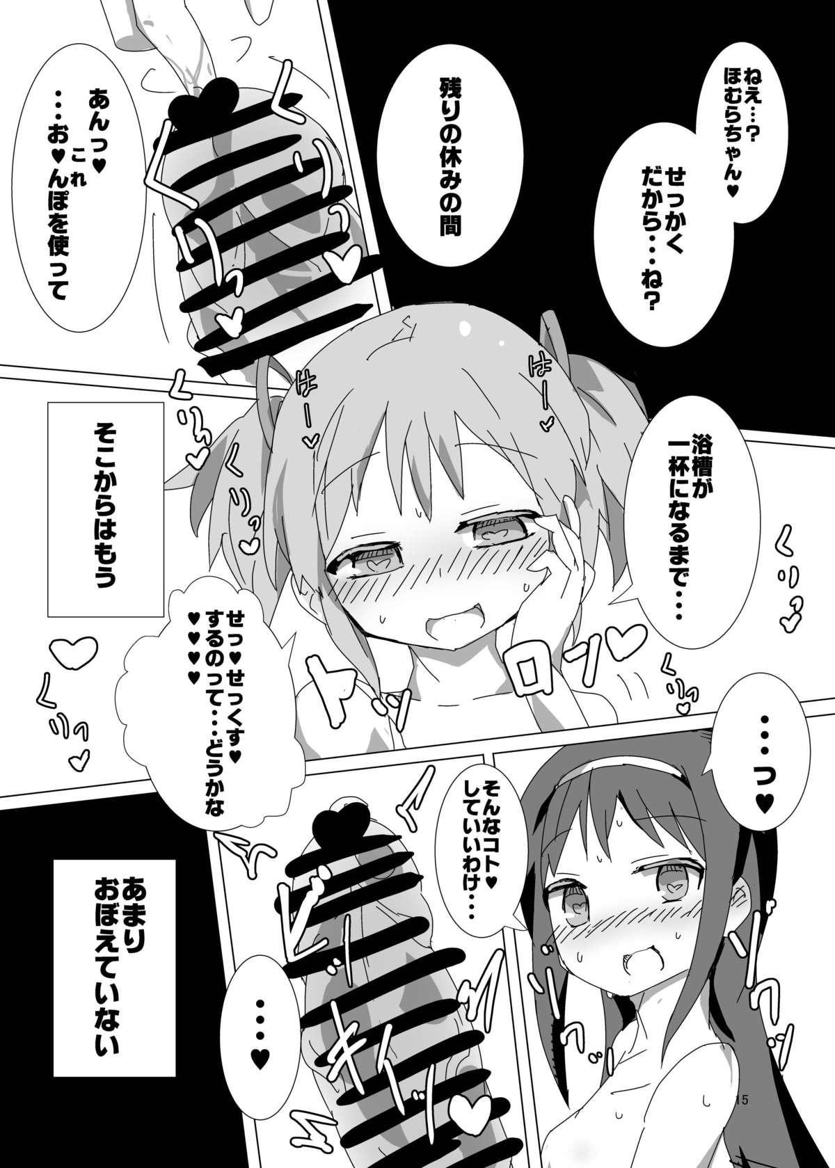 Tokunou! MadoHomu Milk Vacation 13