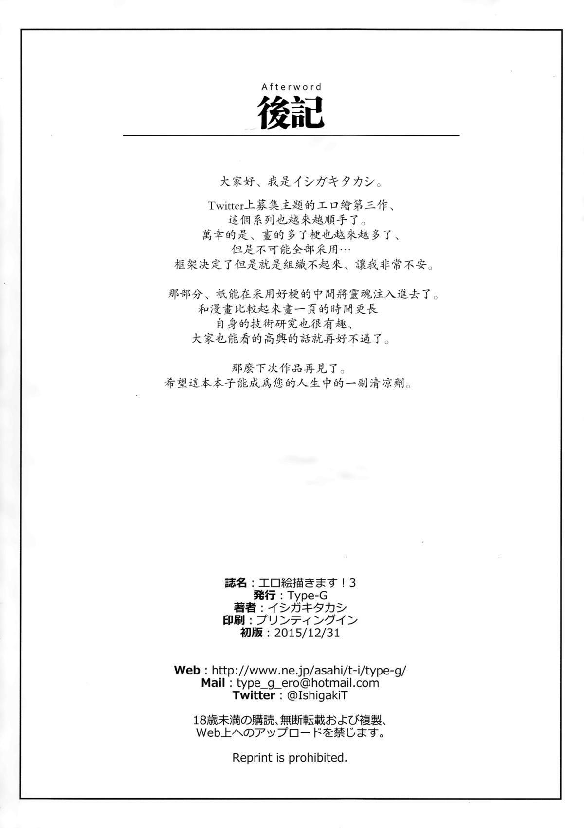 EroE Kakimasu! 3 7