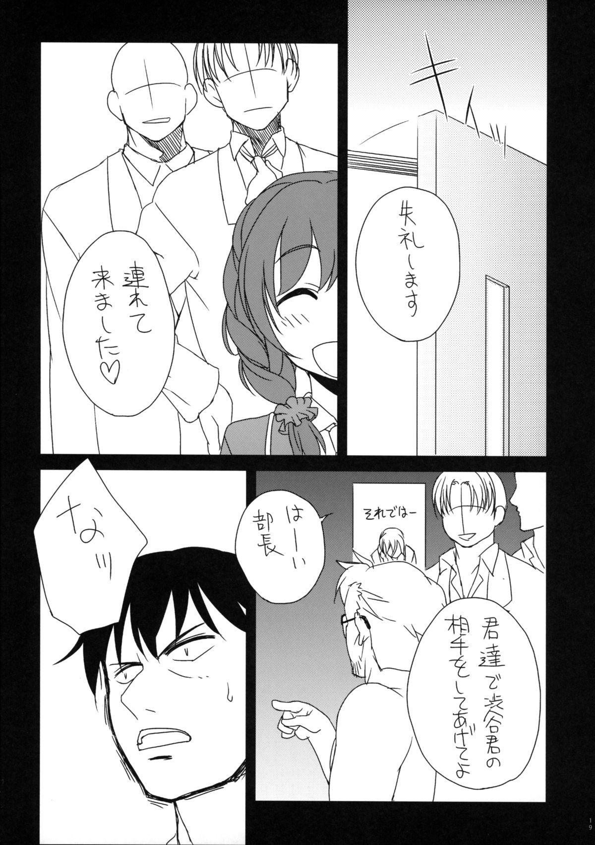Idol no Seiyoku Shori wa Staff no Oshigoto desuyo. 18