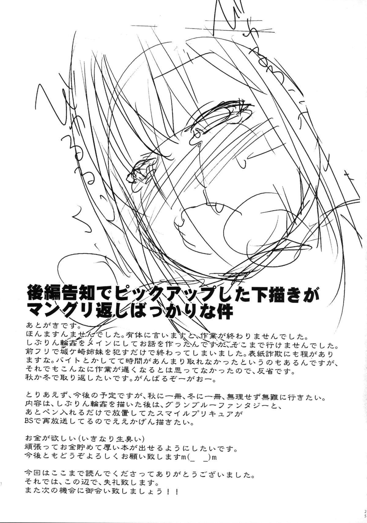 Idol no Seiyoku Shori wa Staff no Oshigoto desuyo. 24