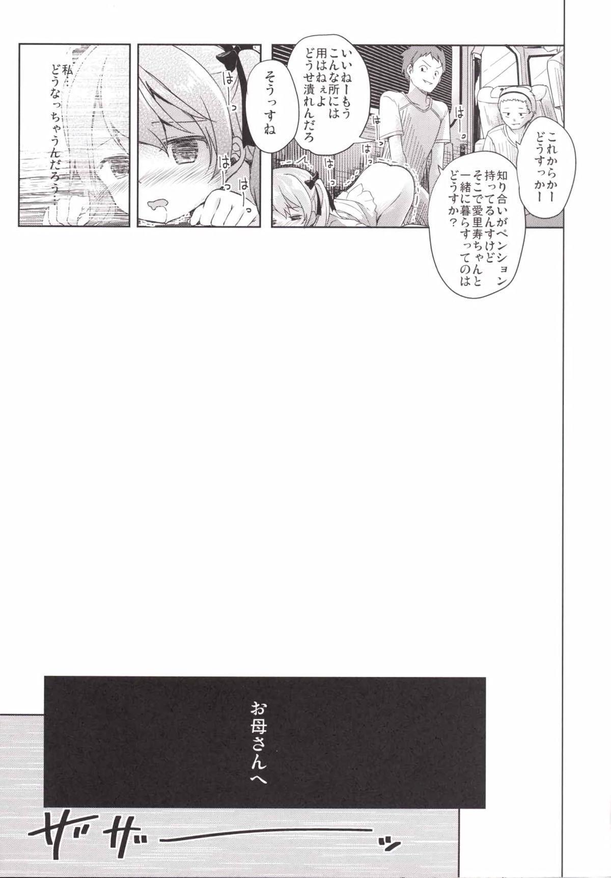 Shimada-ryuu High! Ace Senshadou 32