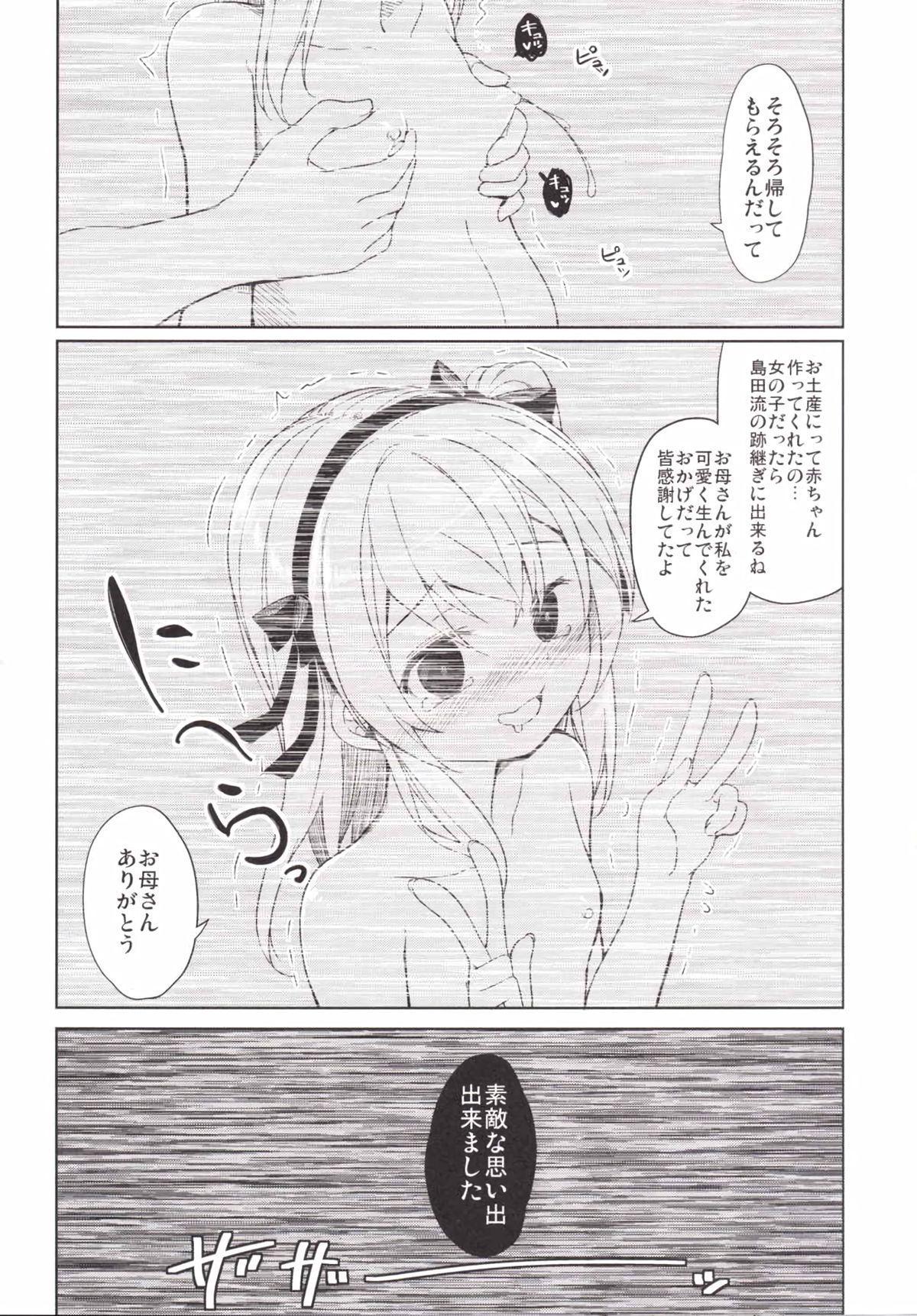 Shimada-ryuu High! Ace Senshadou 36