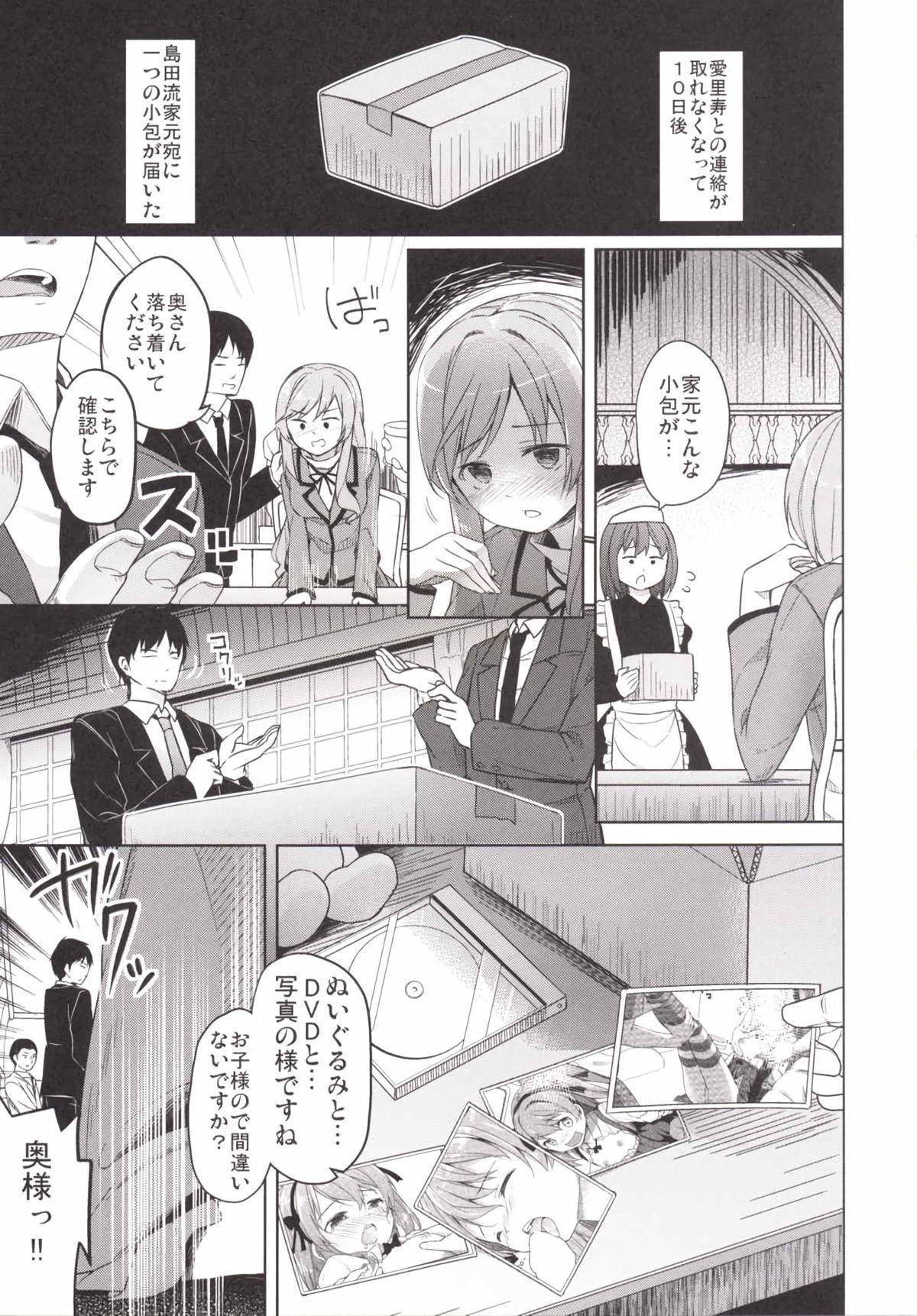 Shimada-ryuu High! Ace Senshadou 4