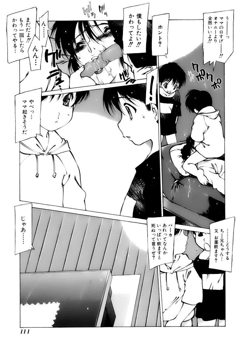 Shoujo Gahou 110
