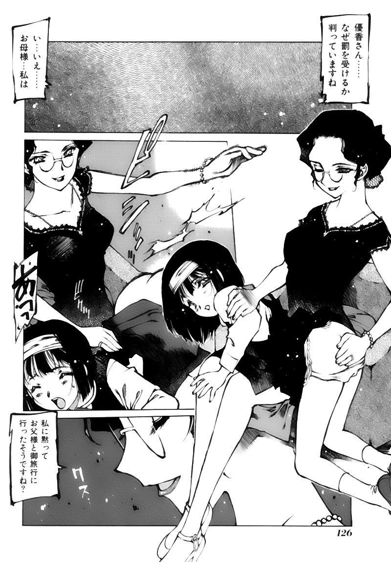 Shoujo Gahou 125