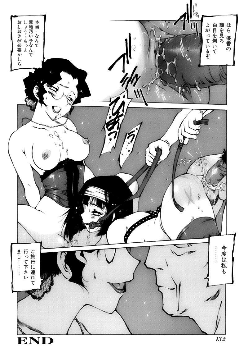 Shoujo Gahou 131