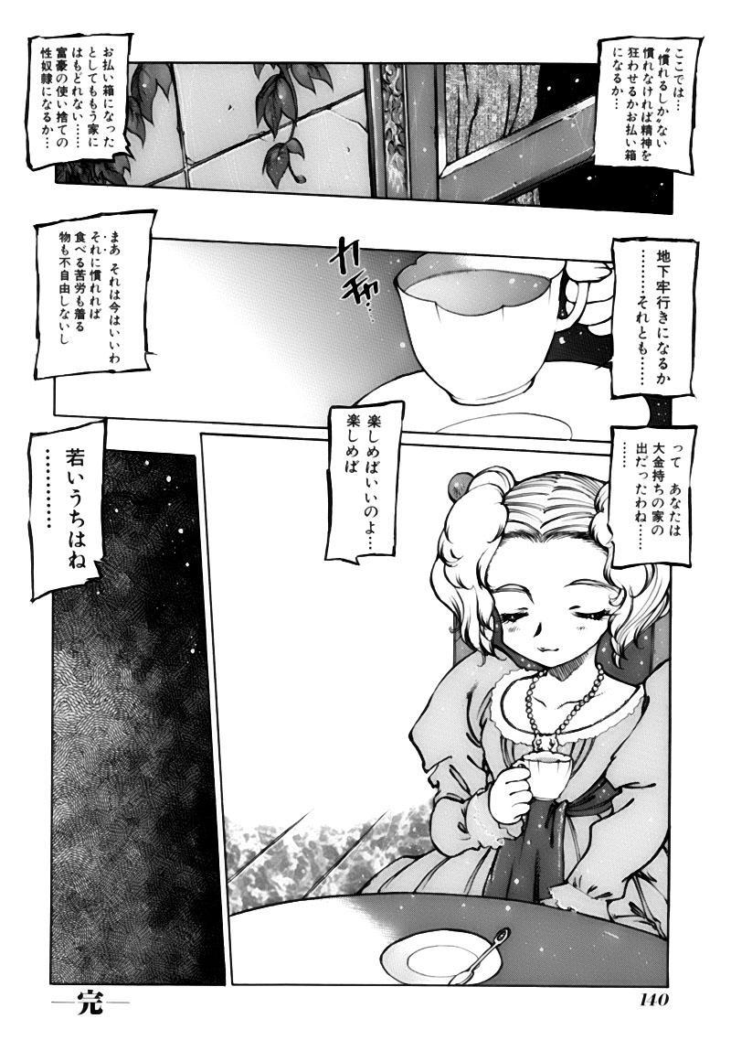 Shoujo Gahou 139