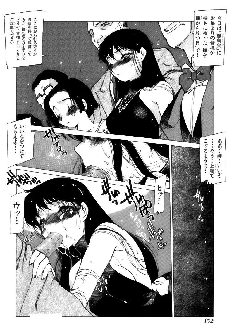 Shoujo Gahou 151