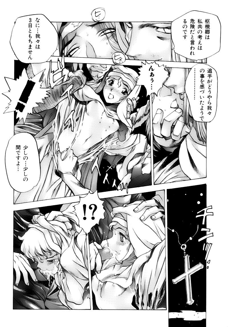 Shoujo Gahou 161