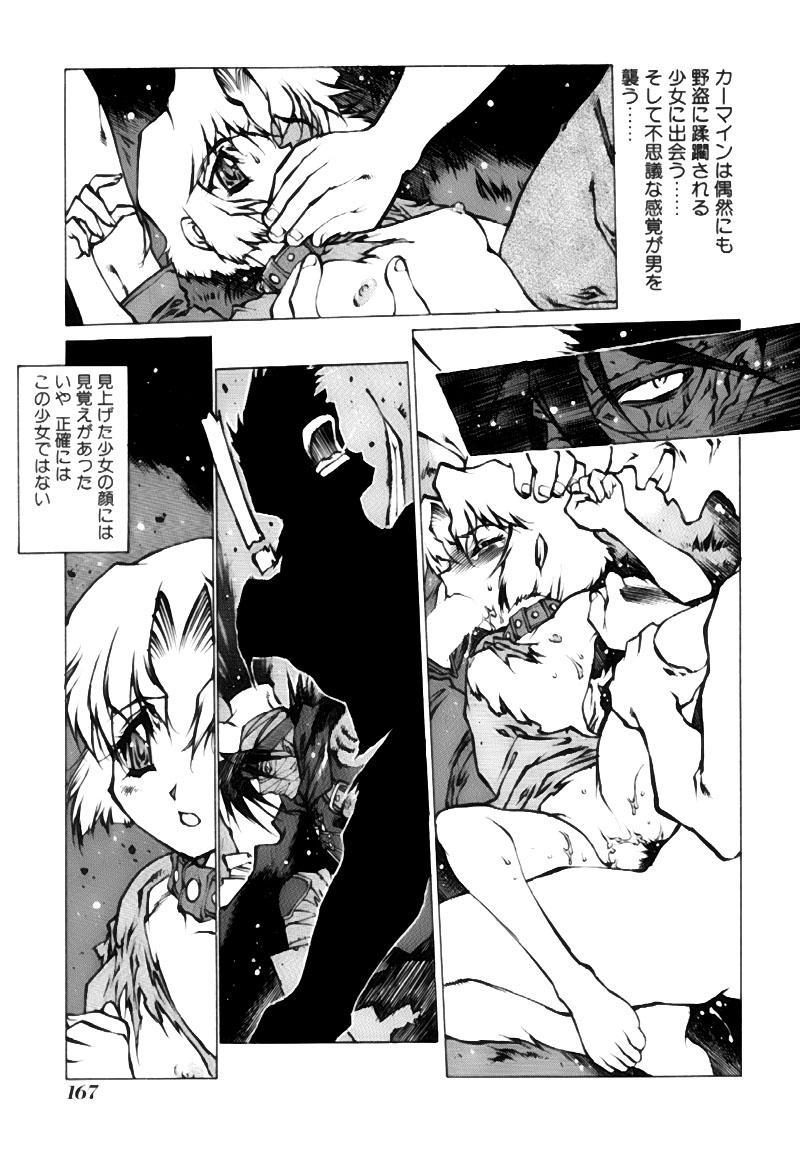 Shoujo Gahou 166