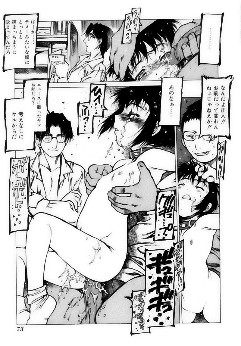 Shoujo Gahou 72