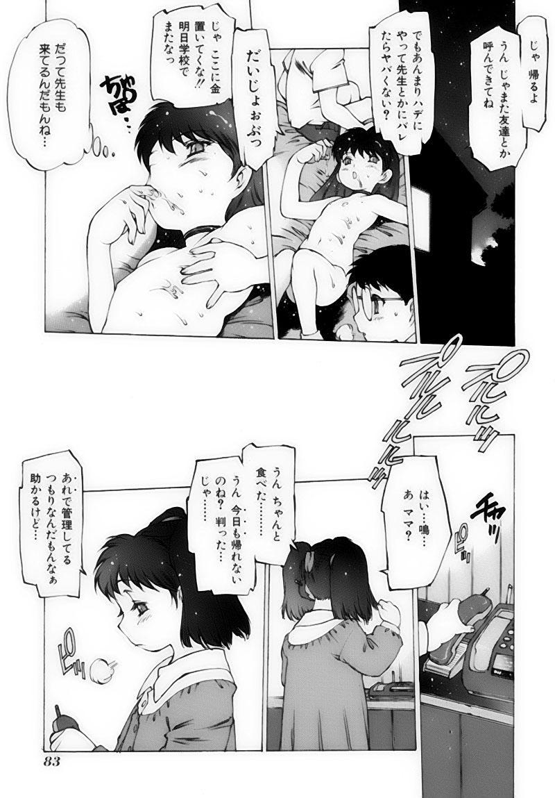 Shoujo Gahou 82
