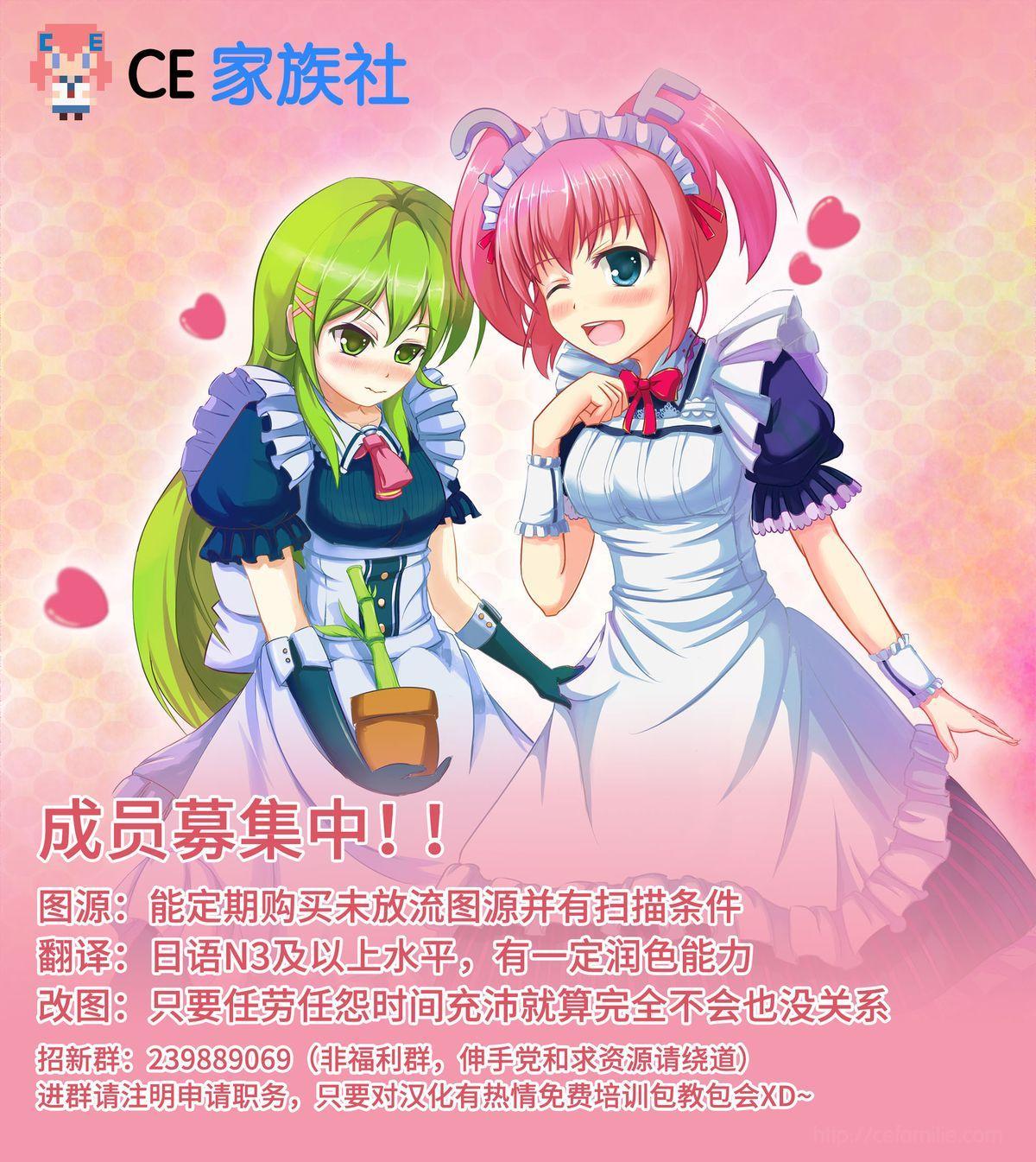 Ugokenaku natta Maya-sama ni Itazura Shiyou! 30