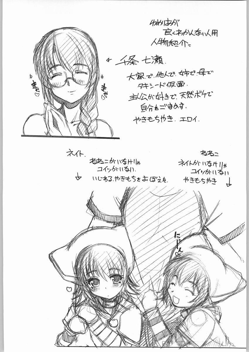 Namuko 2