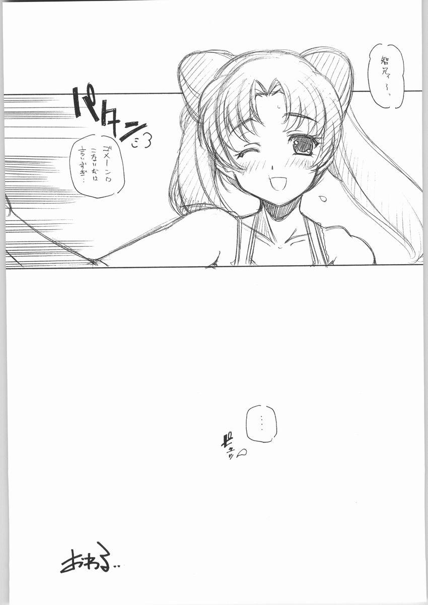 Namuko 31