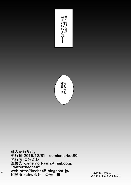 Ane no Kawari ni. 28
