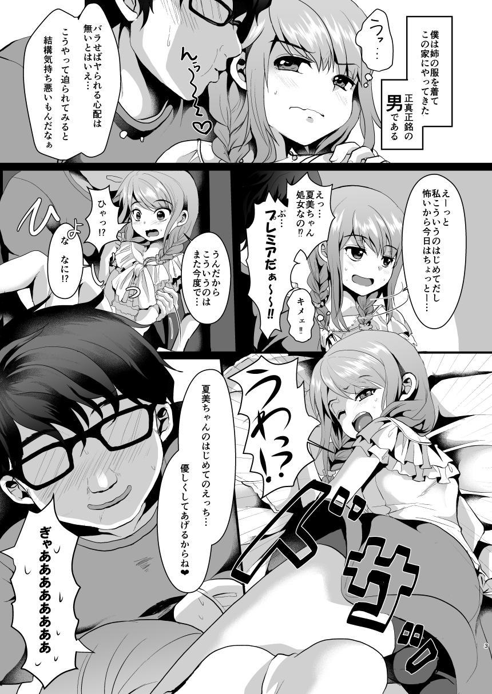 Ane no Kawari ni. 3