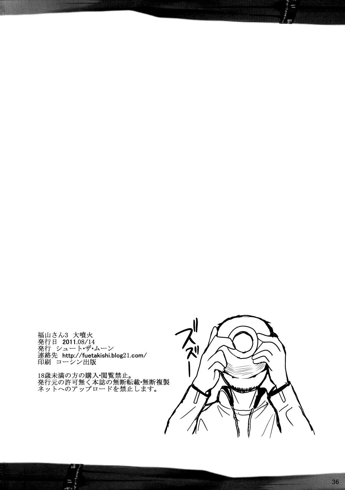 Fukuyama-san Soushuuhen Ichi 145