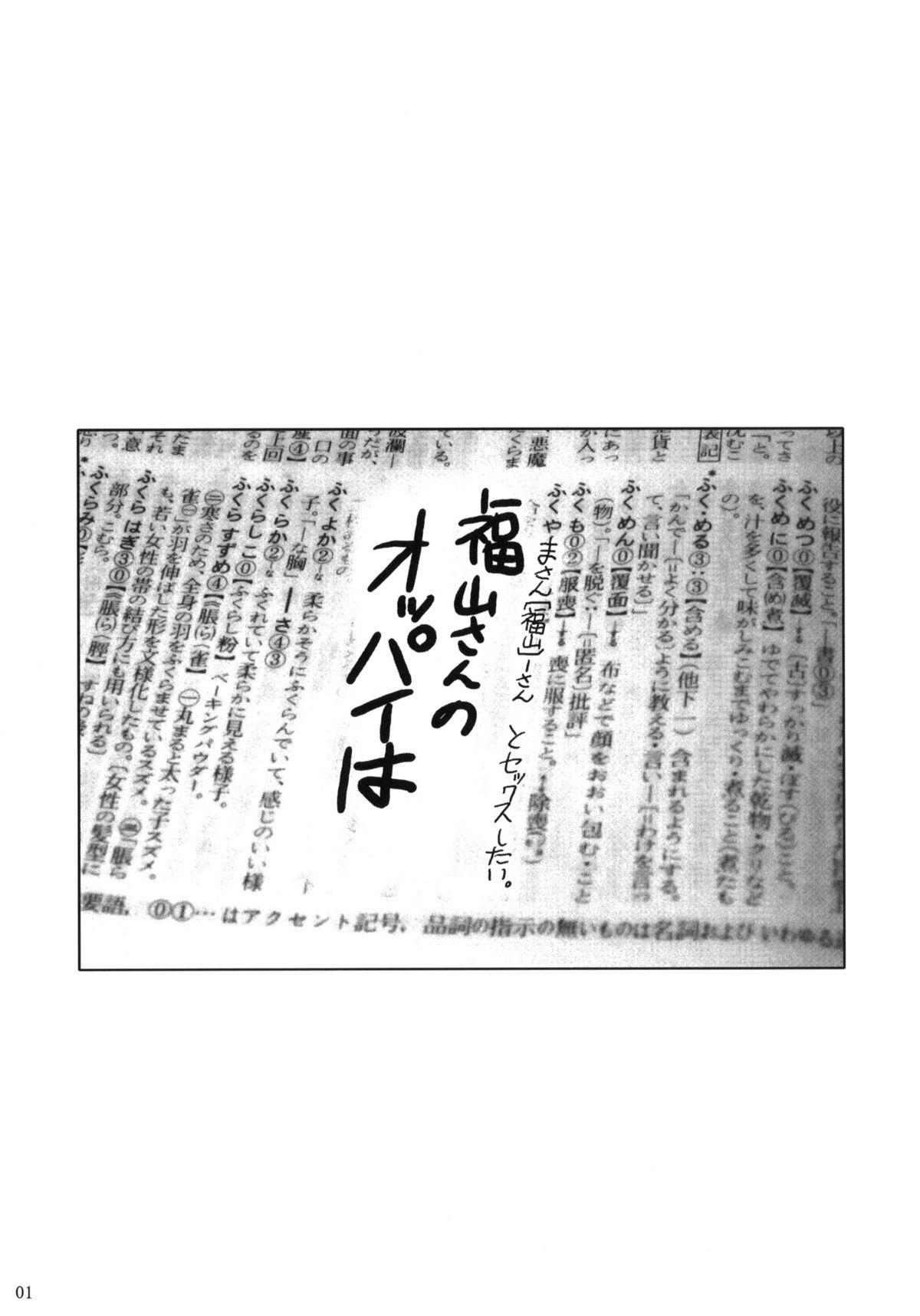 Fukuyama-san Soushuuhen Ichi 24