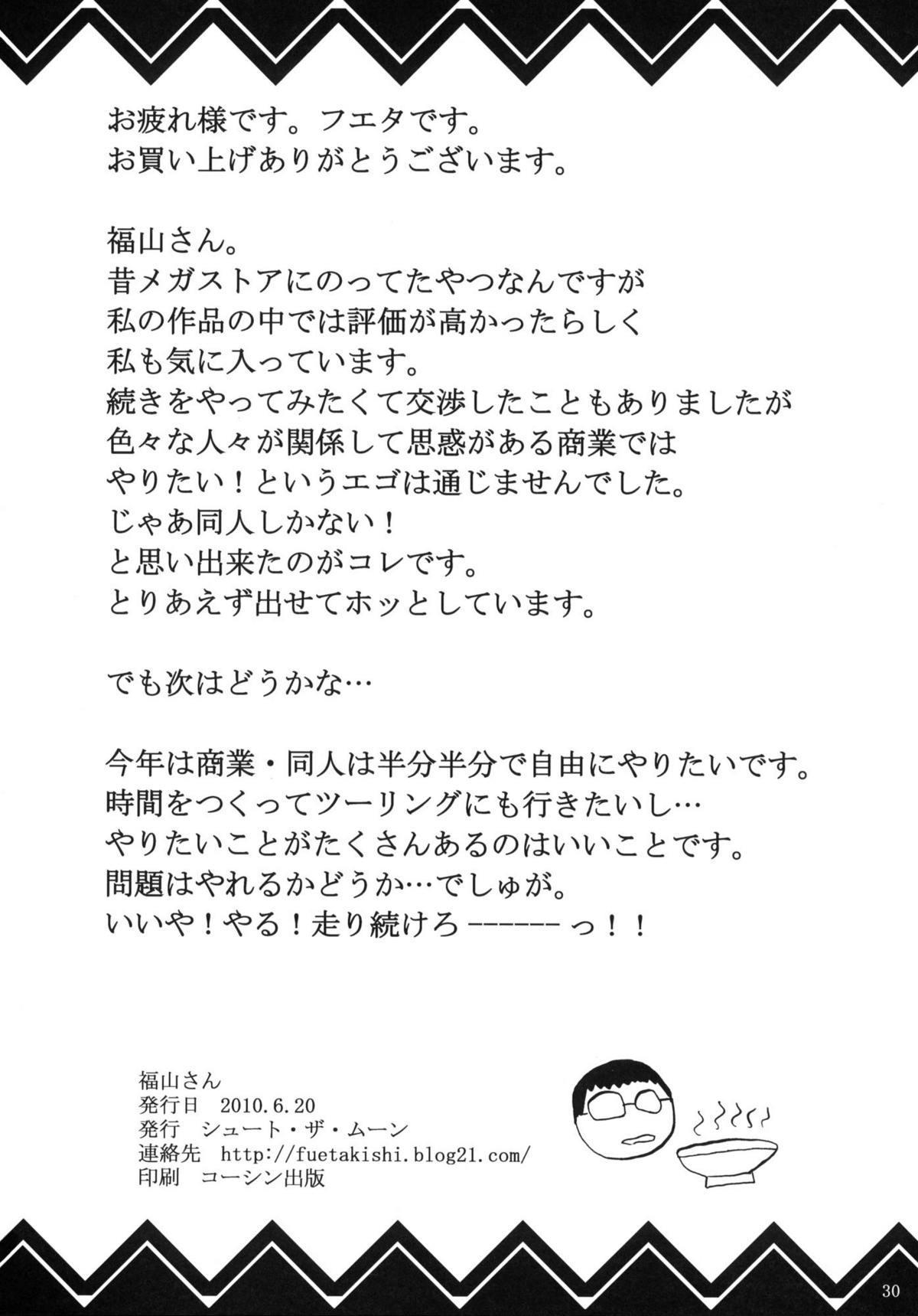 Fukuyama-san Soushuuhen Ichi 53