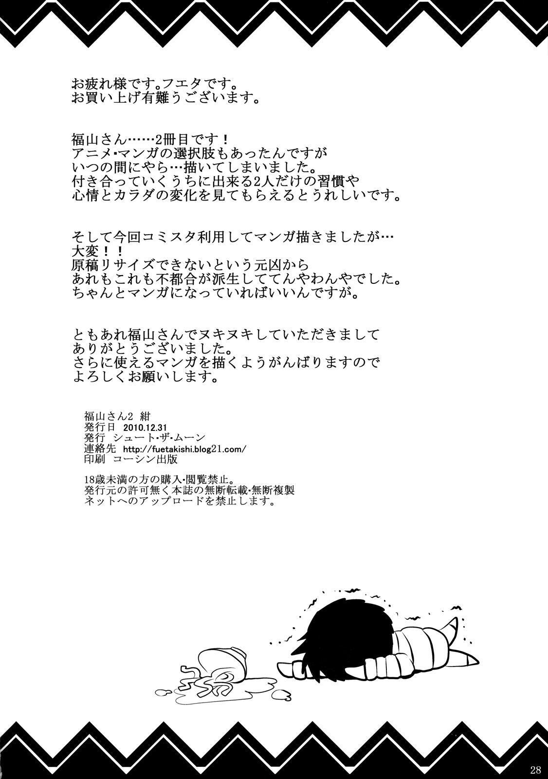 Fukuyama-san Soushuuhen Ichi 81