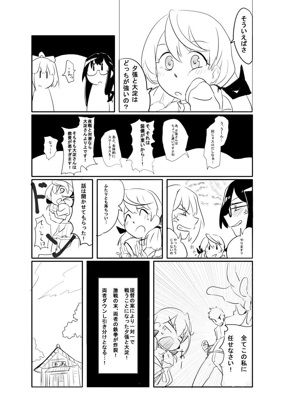 Yuubari, Ooyodo-san to!! 3