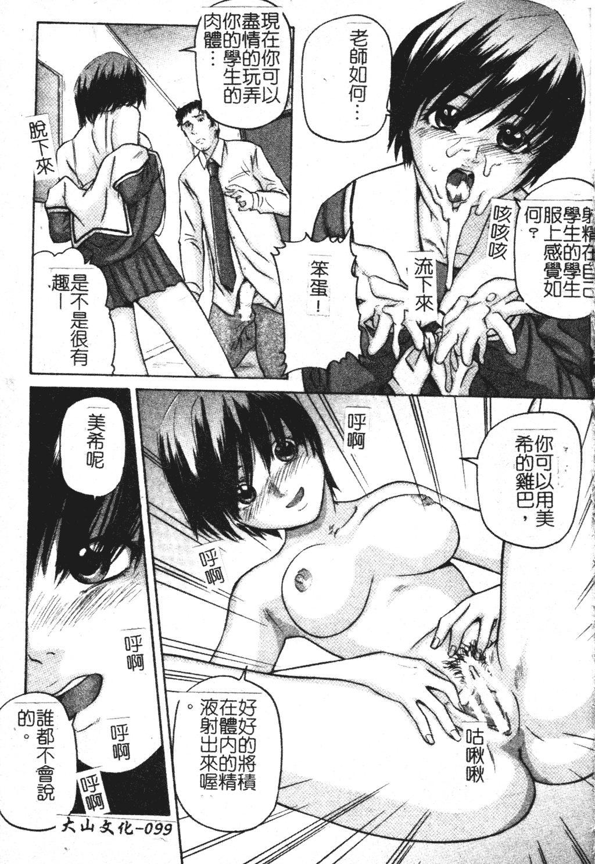 Ikenai Asobi 99