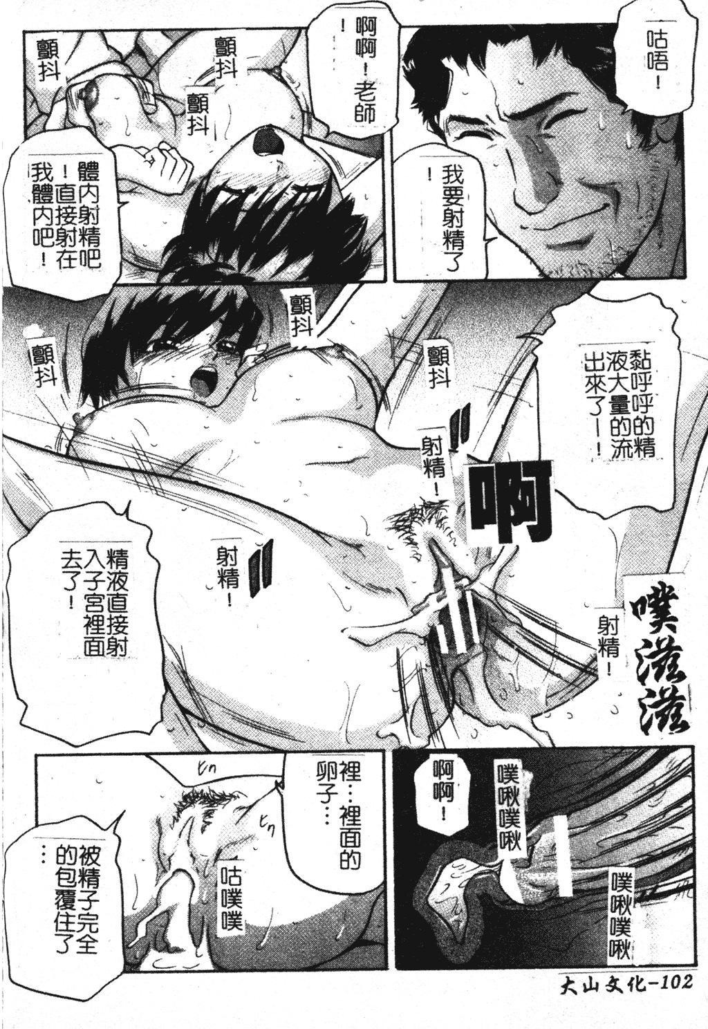 Ikenai Asobi 102