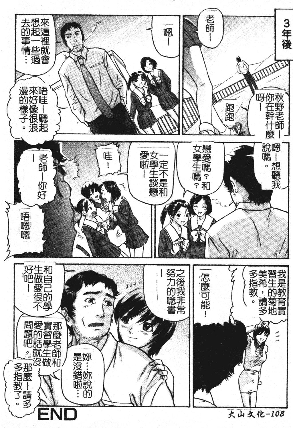 Ikenai Asobi 108