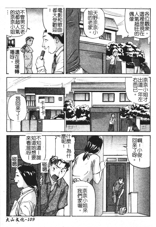 Ikenai Asobi 109