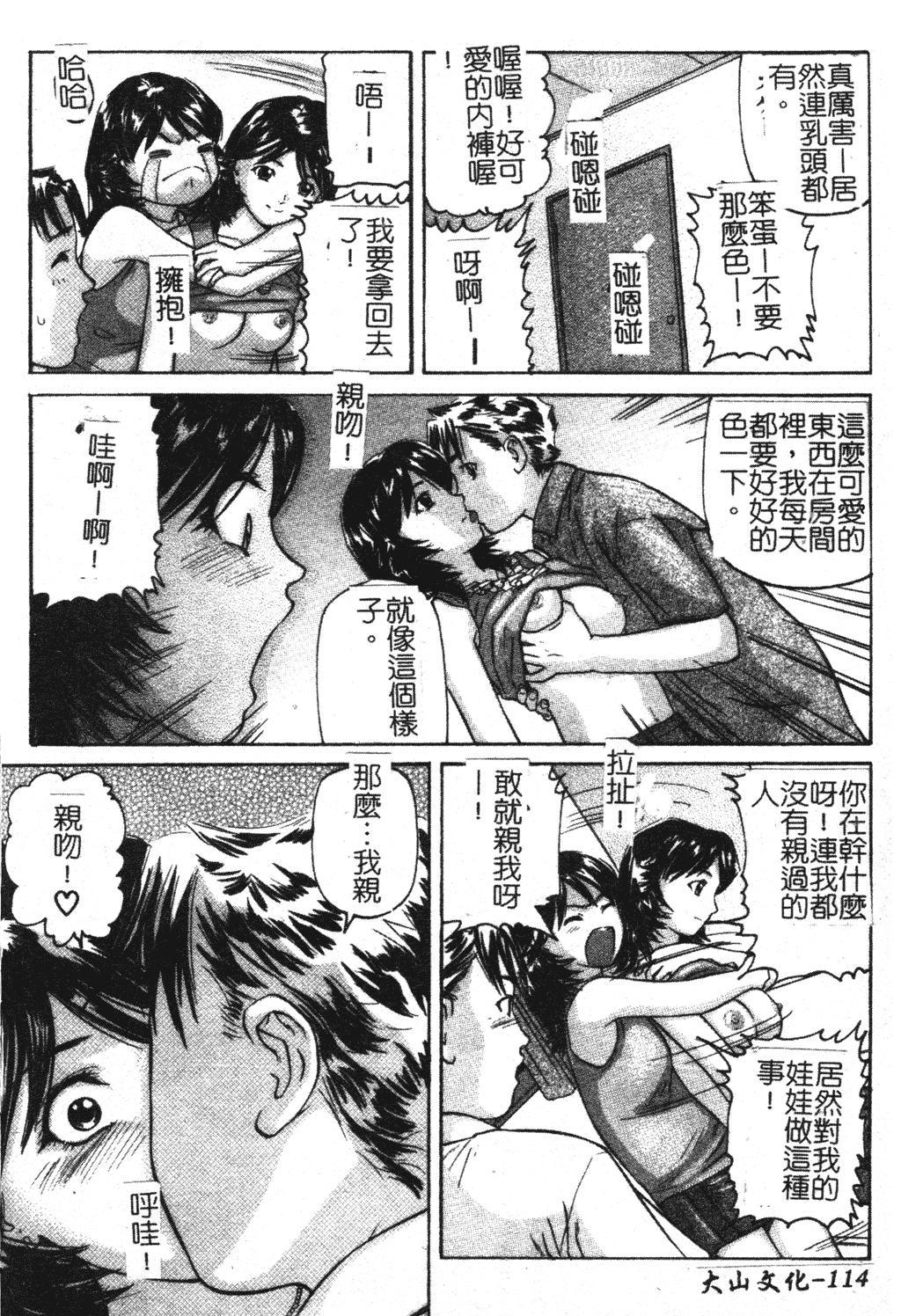 Ikenai Asobi 114
