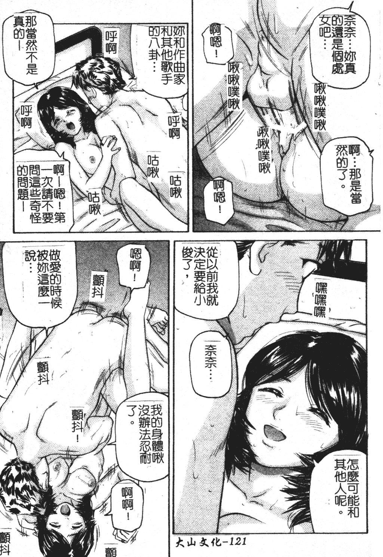 Ikenai Asobi 121
