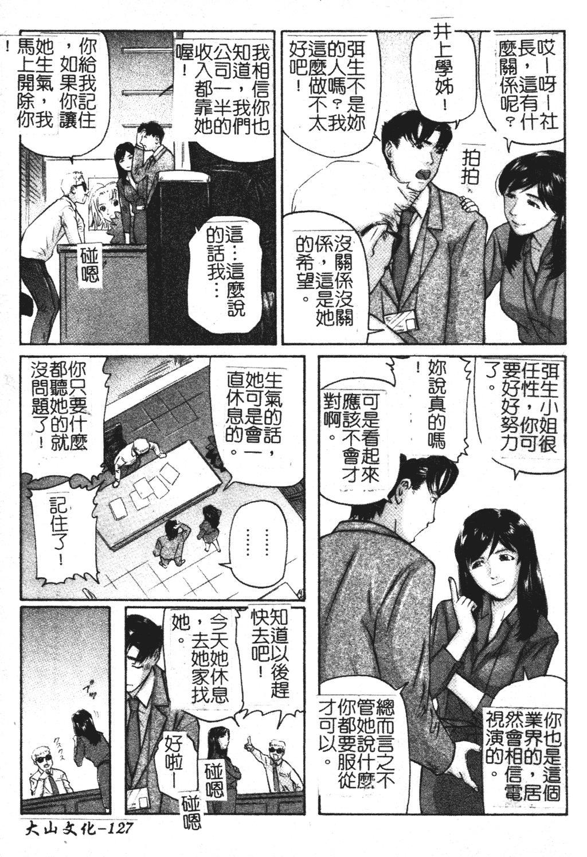 Ikenai Asobi 127