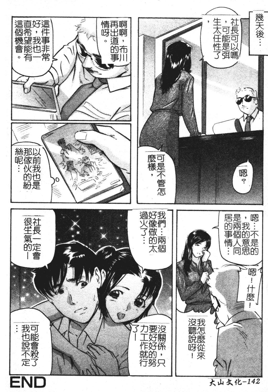 Ikenai Asobi 142