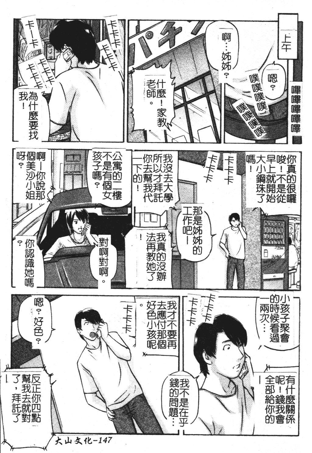 Ikenai Asobi 147