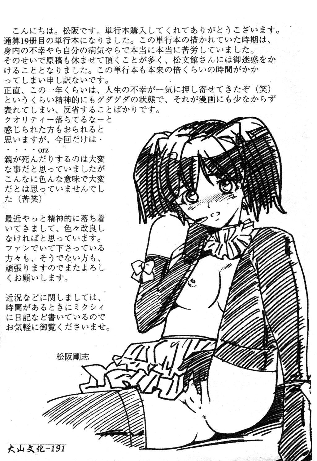 Ikenai Asobi 159