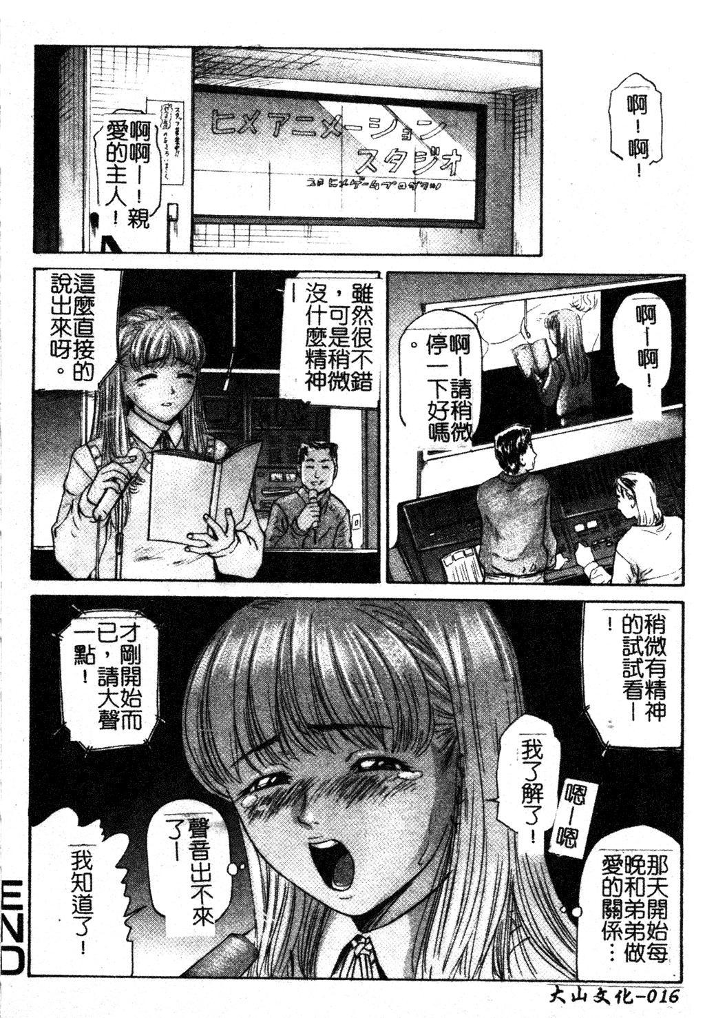 Ikenai Asobi 16
