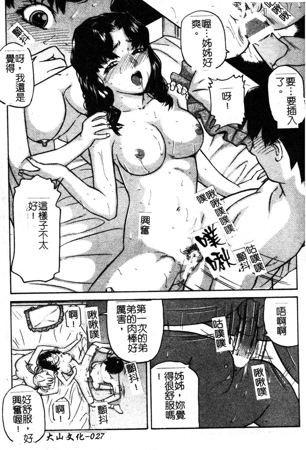 Ikenai Asobi 27