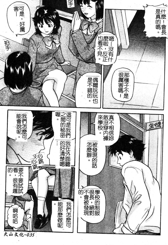 Ikenai Asobi 35