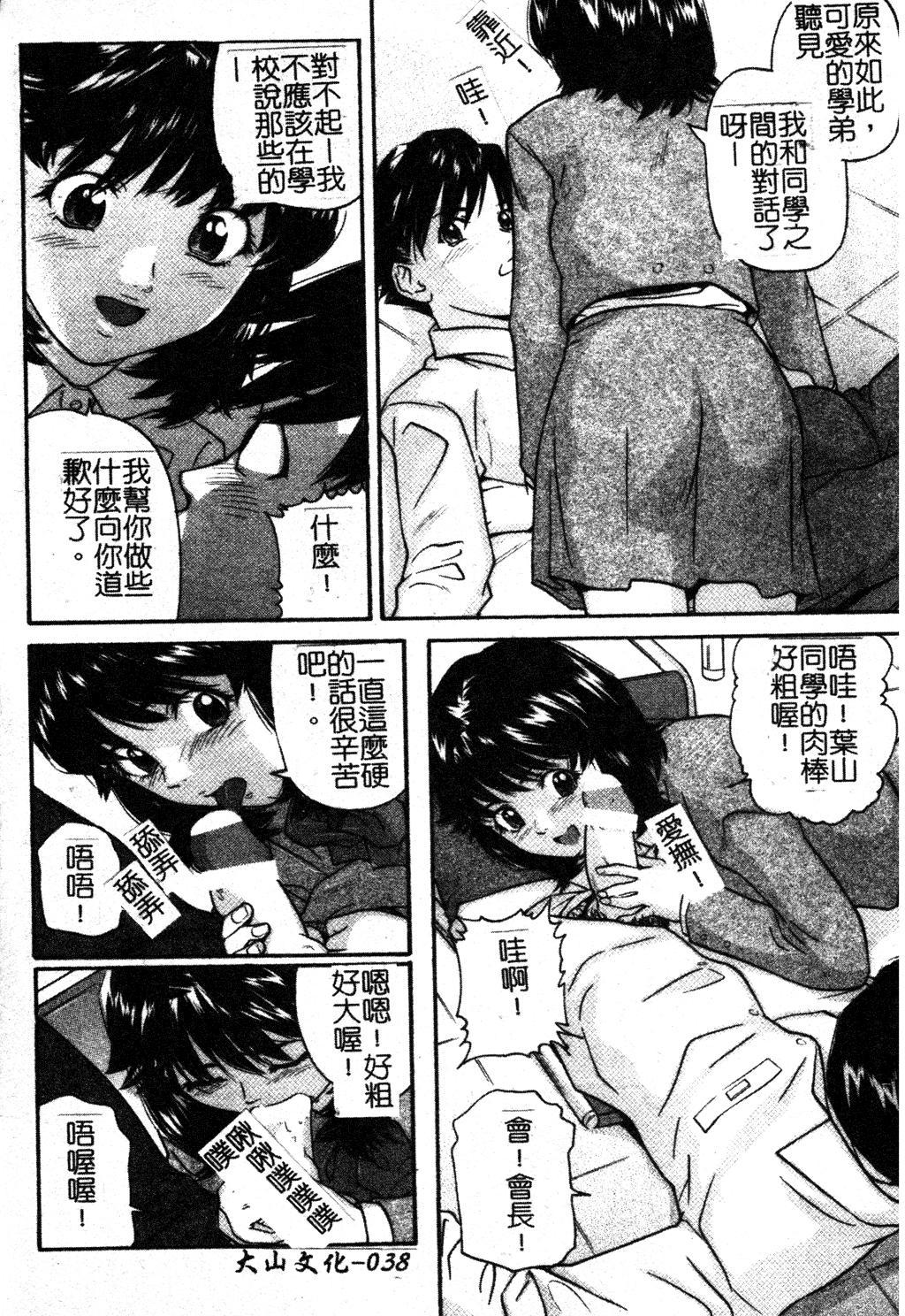 Ikenai Asobi 38