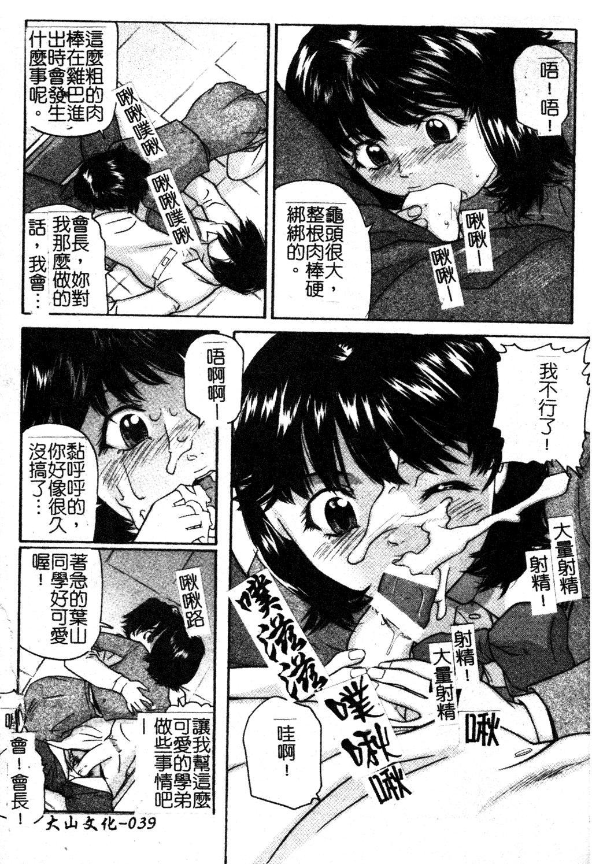 Ikenai Asobi 39