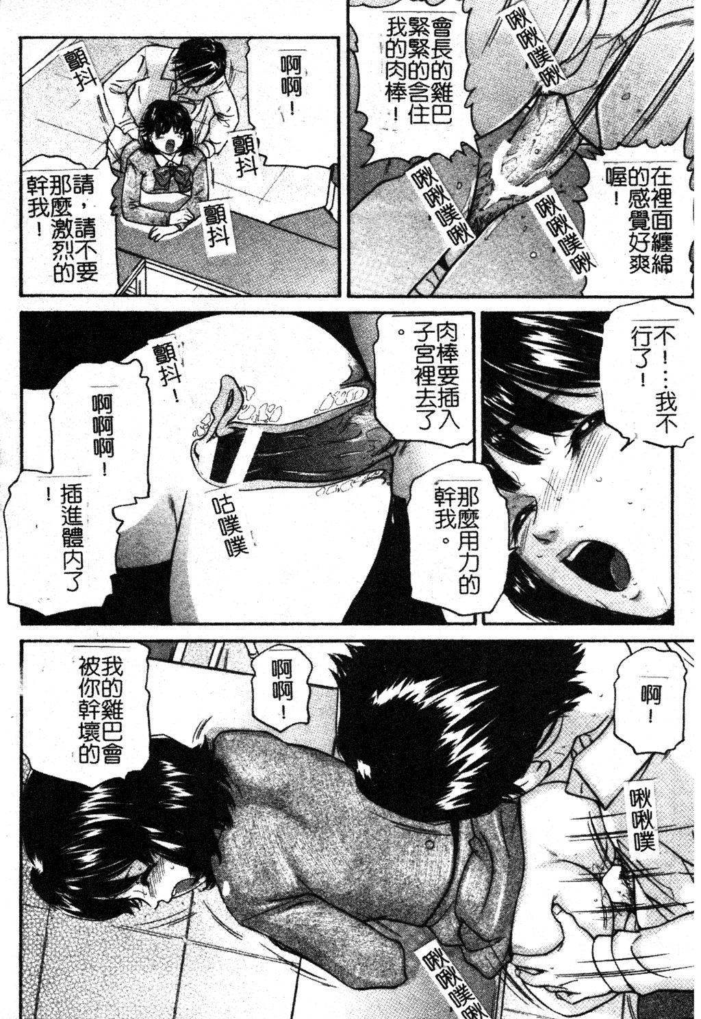 Ikenai Asobi 42