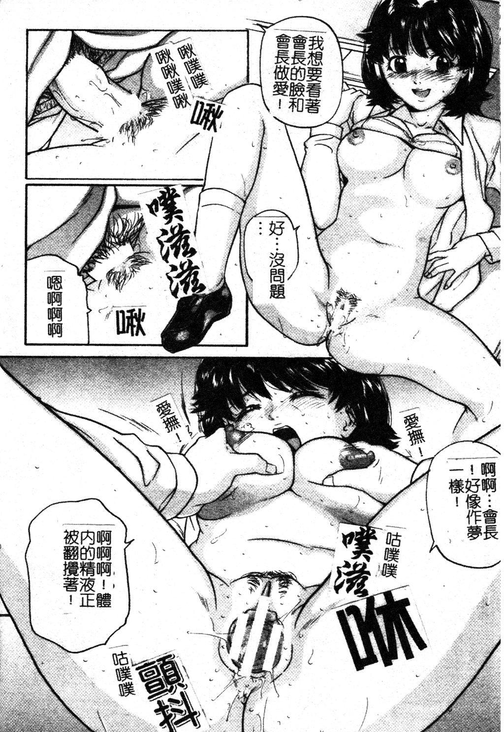 Ikenai Asobi 44