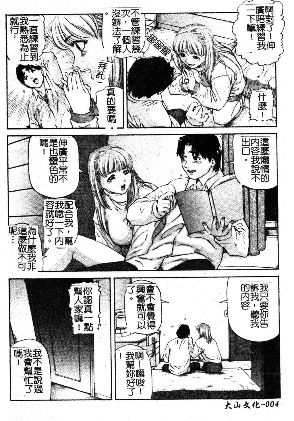 Ikenai Asobi 4