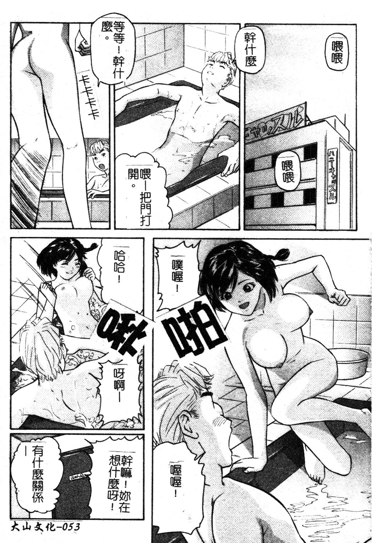 Ikenai Asobi 53