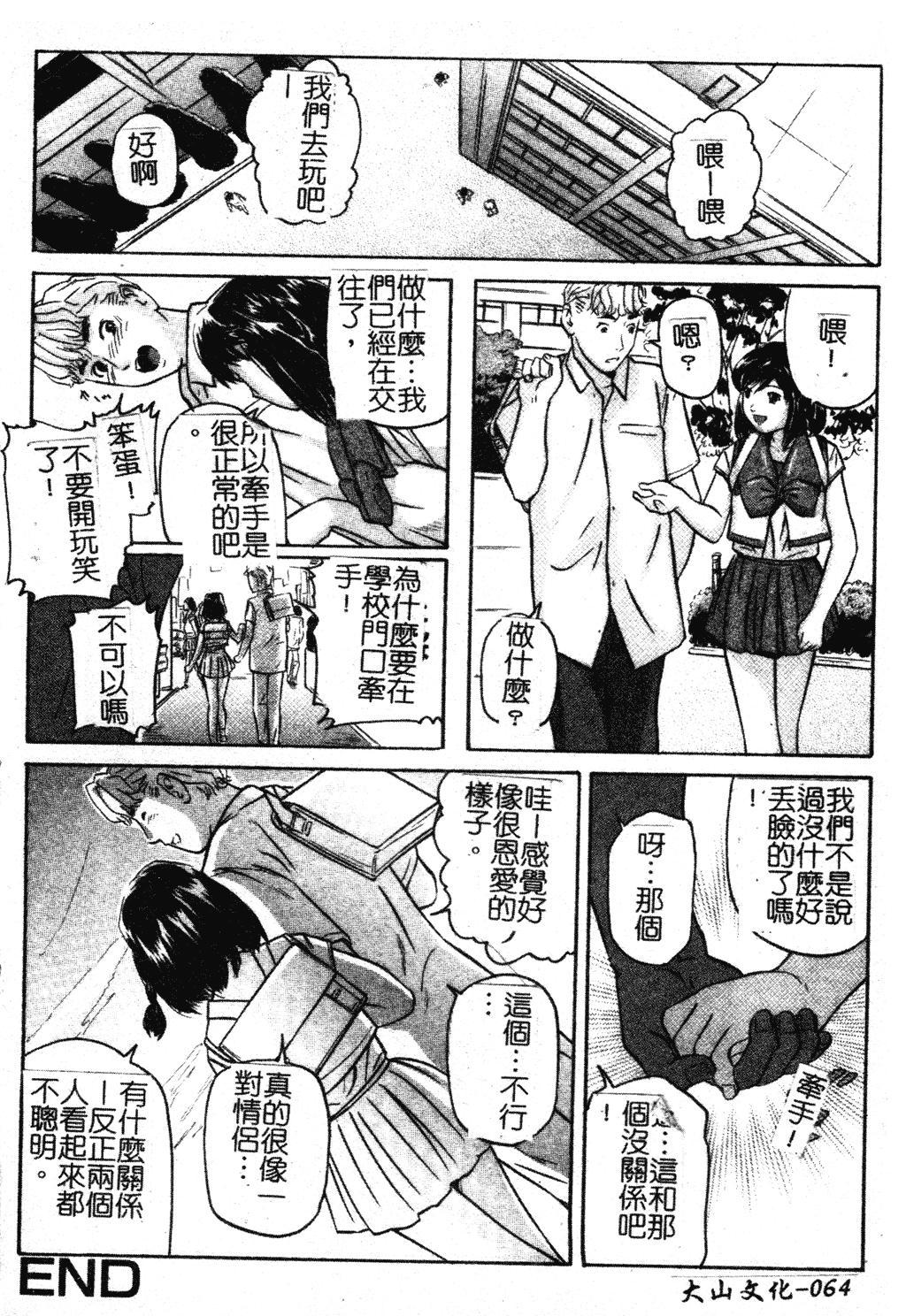 Ikenai Asobi 64